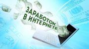 Топ-5 заработков в интернете без вложений